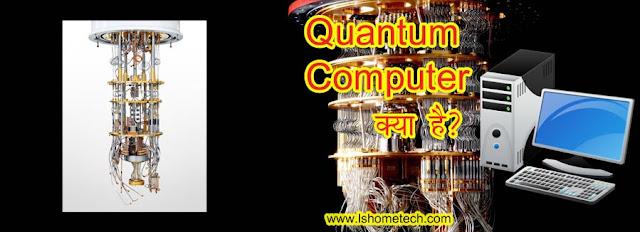 Quantum Computer?