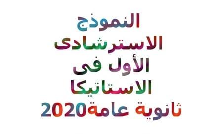 تحميل بوكليت الوزارة الاول فى الاستاتيكا للصف الثالث الثانوى 2020
