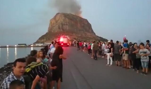 Πυρκαγιά μέσα στο Κάστρο της Μονεμβασιάς (βίντεο)