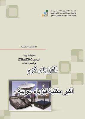 تحميل كتاب اساسيات الاتصالات pdf مجانا بالعربي