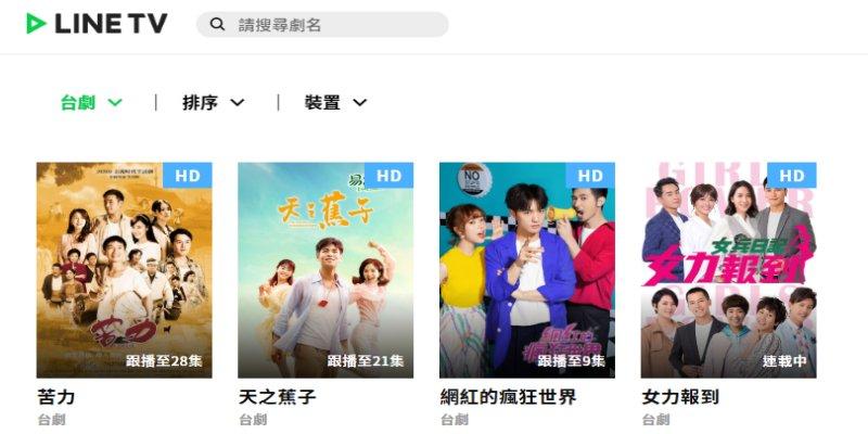 合法線上第四台直播頻道 + 隨選隨看(VOD)戲劇電影動畫整理