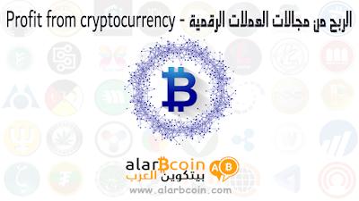 الربح من كل مجالات العملات الرقمية - Profit from cryptocurrency