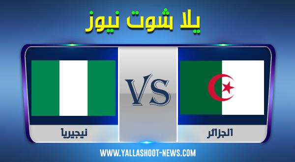 مباراة ودية .. مشاهدة مباراة الجزائر ونيجيريا بث مباشر اليوم 9-10-2020