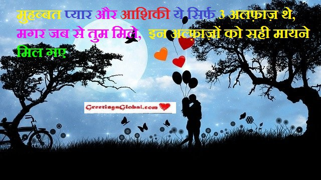 love shayri for bf with images