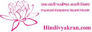 "Marathi Essay on ""Prayatnanti Parmeshwar"", ""प्रयत्नांती परमेश्वर मराठी निबंध"", ""Prayatnanti Parmeshwar Marathi Nibandh"" for Students"
