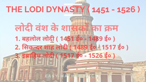 The Lodi Dynasty ( 1451 - 1526 )