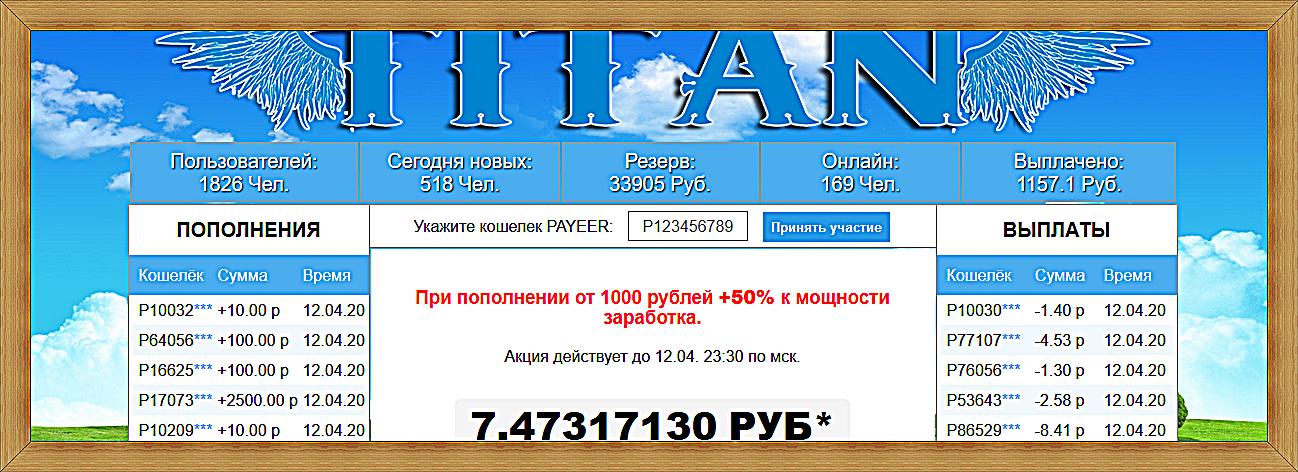 Мошеннический сайт na-titan.space – Отзывы, развод, платит или лохотрон?