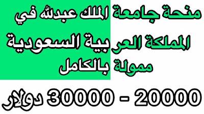 منح دراسية مجانية 2020| منحة جامعة الملك عبدالله الممولة بالكامل 2020
