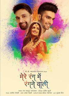 गणेश चतुर्थी पर 'मेरे रंग में रंगने वाली' का पहला पोस्टर लांच | #NayaSaveraNetwork