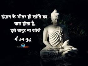 गौतम बुद्ध के अनमोल विचार - Gautam Buddha Quotes in Hindi