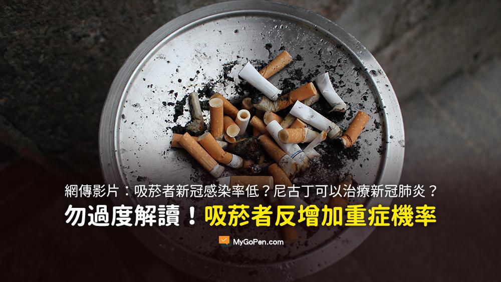 吸菸 抽菸 新冠 Covid-19 尼古丁