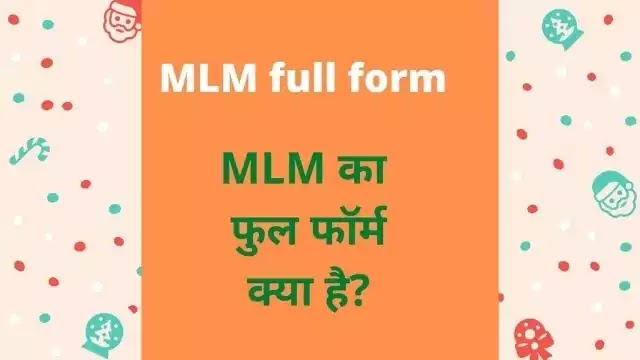 MLM form form in hindi