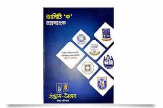 উদ্ভাস ভার্সিটি প্রশ্ন ক ব্যাংক pdf download
