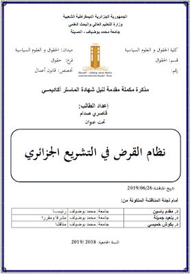 مذكرة ماستر: نظام القرض في التشريع الجزائري PDF