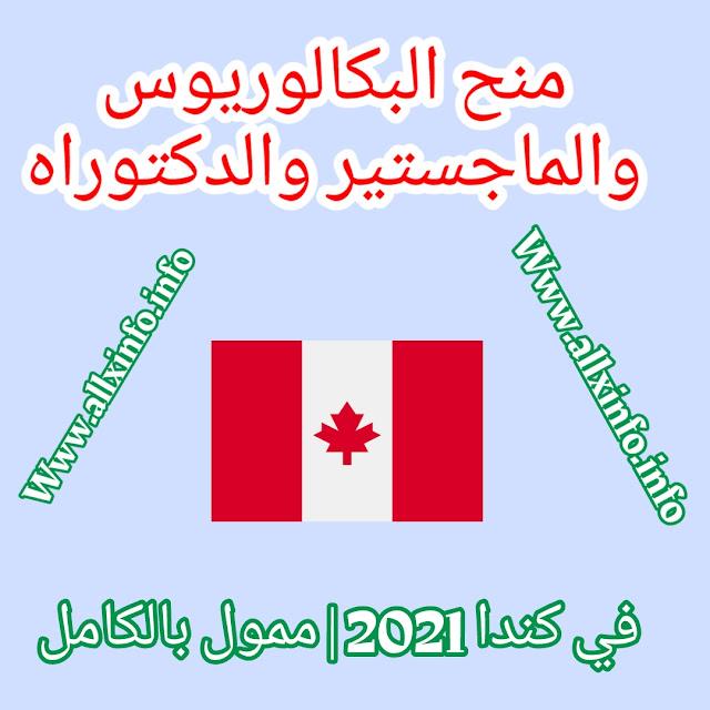 منح البكالوريوس والماجستير والدكتوراه في كندا 2021   ممول بالكامل
