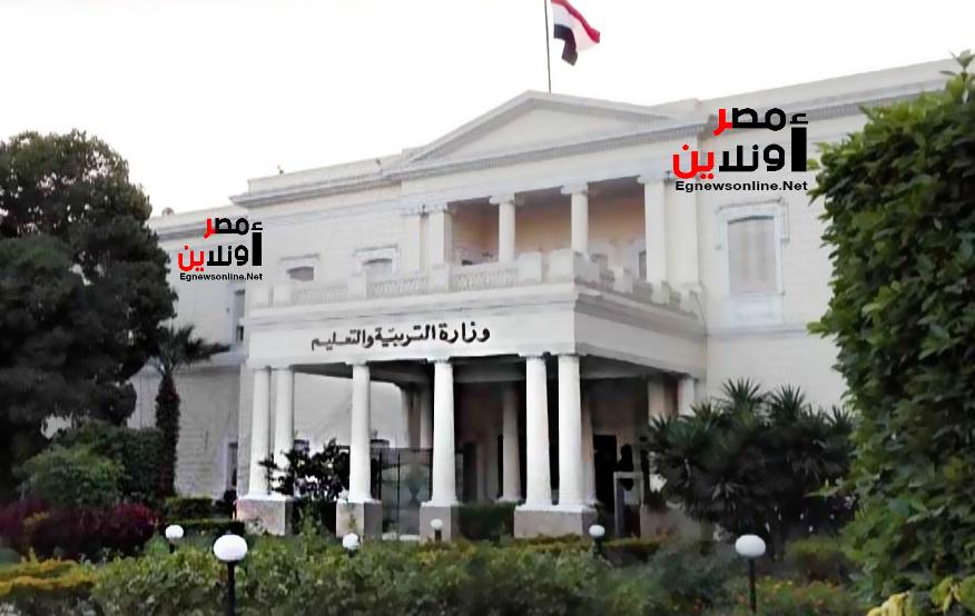 وزارة التعليم:أعلنت قرار بتخفيض مصروفات المدارس الخاصة 2020-2021