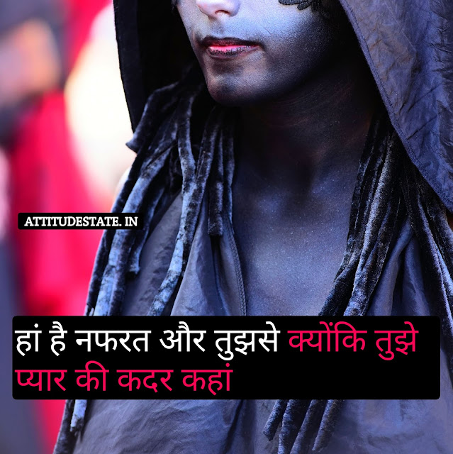 breakup attitude status in hindi for girlfriend