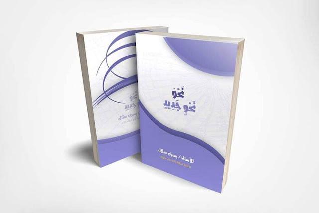 """يسري سلال عاشق اللغة العربية يطلق مبادرته """"النحو الجديد"""" تقربا إلى الله"""