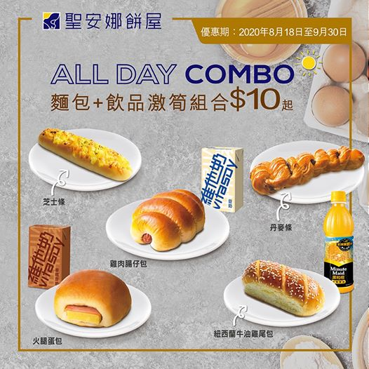聖安娜: 麵包+飲品 $10起 至9月30日