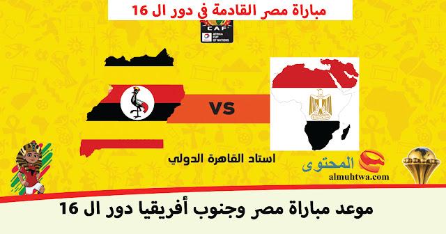 موعد وتوقيت مباراة مصر وجنوب أفريقيا في دور ال 16 كأس الأمم الأفريقية والقنوات الناقلة