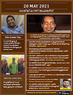 Daily Malayalam Current Affairs 20 May 2021