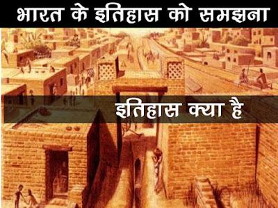 भारत के इतिहास को समझना Understanding the history of India
