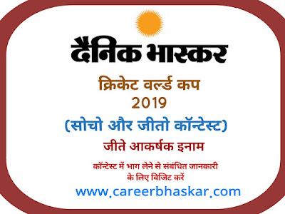 Dainik Bhaskar Cricket World Cup Contest 2019