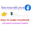 কিভাবে নাম ছাড়া ফেইছবুক আইডি খুলতে হয়[১ মিনিটে] (How to make facebook account without name)
