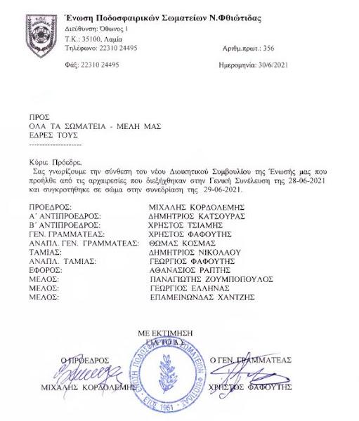 ΕΠΣ Φθιώτιδας : Η σύνθεση του νέου Διοικητικού Συμβουλίου