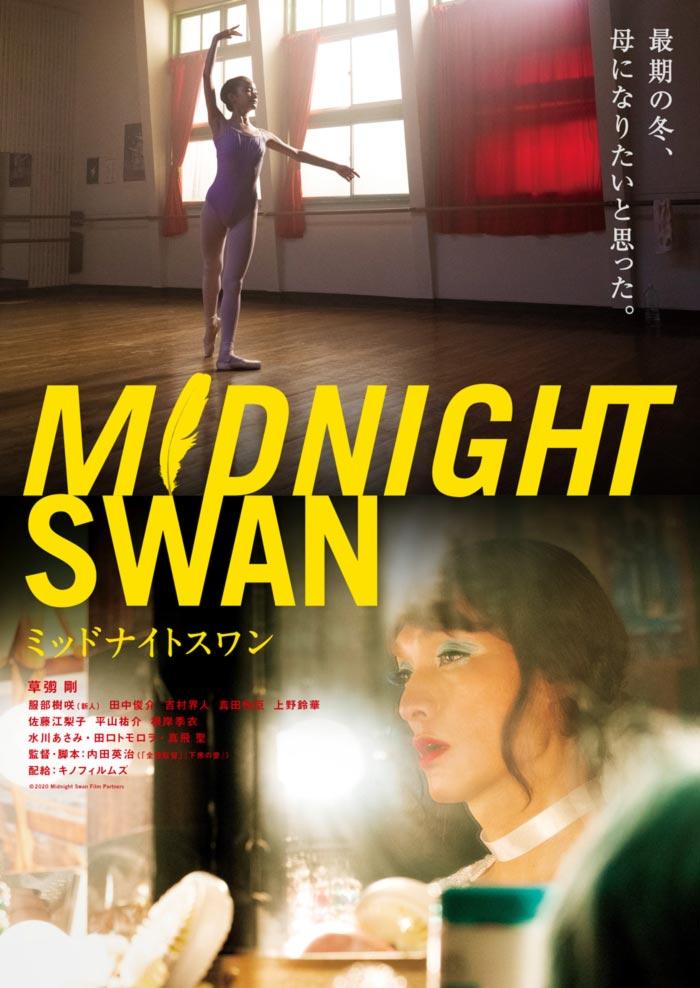 Midnight Swan film - Eiji Uchida - poster