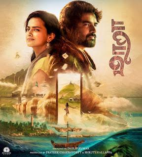 maara tamil movie, maara cast, maara tamil movie download, maara trailer, maara release date, filmy2day