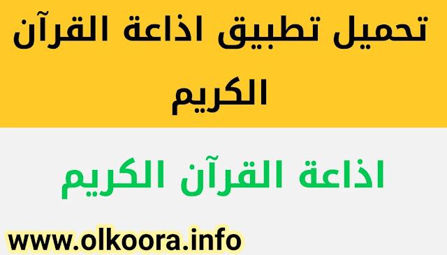 تحميل تطبيق اذاعة القرآن الكريم _ تنزيل برنامج اذاعات القرآن الكريم مجانا