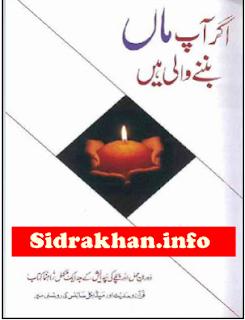 Mother Health Urdu Book