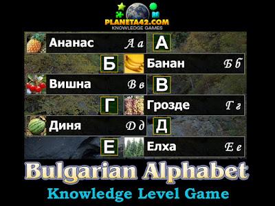 Free Bulgarian Alphabet Puzzle