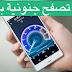 أحصل على سرعة أنترنت جنونية في هاتفك الأندرويد بسهولة مع هذا التطبيق خرافي