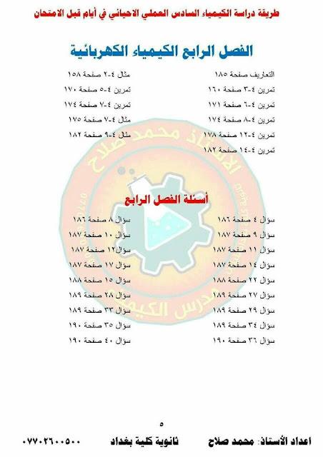 مرشحات كيمياء السادس الاحيائي 2018 الدور الاول الاستاذ محمد صلاح ثانوية كلية بغداد