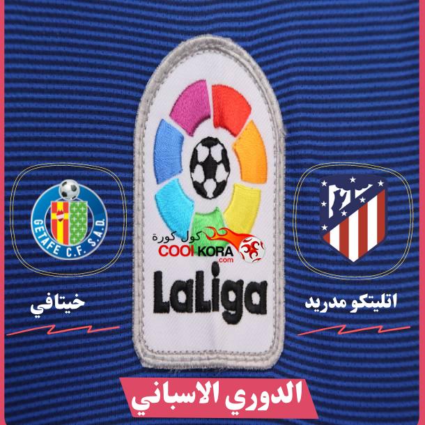 تقرير مباراة أتلتيكو مدريد ضد  خيتافي الدوري الاسباني