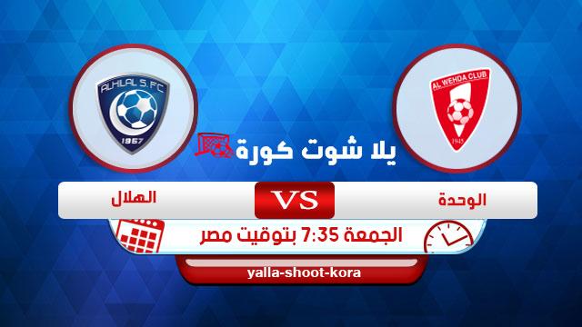 alwehda-saudi-vs-alhilal