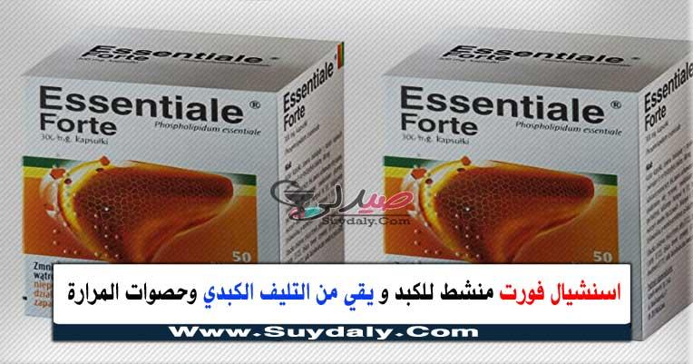 """ايسانسيال فورت """" اسينشيال فورت"""" Essentiale Forte300MG مكمل غذائي منشط للكبد الفوائد والأضرار والسعر في 2020 والبديل"""