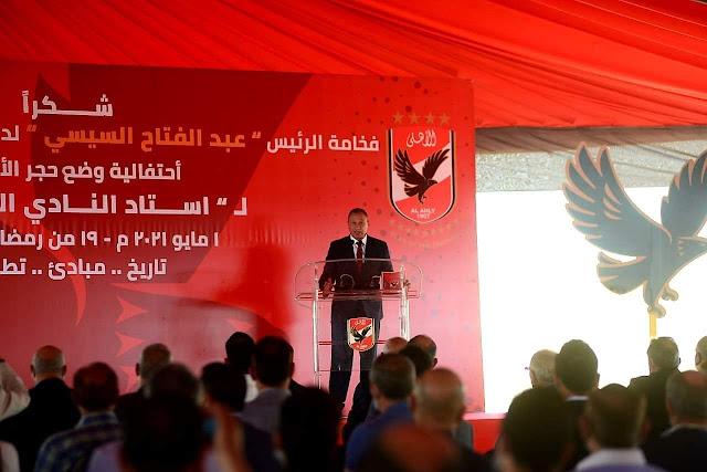 الخطيب: الرئيس السيسي يدعم عجلة التنمية الرياضية.. ونحن أمام مرحلة مهمة في تاريخ الأهلي