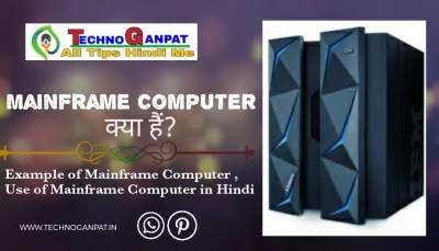 Mainframe Computer in Hindi
