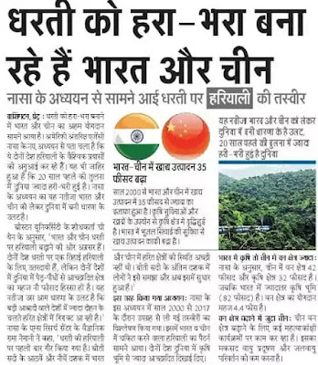 India Forest Increasing