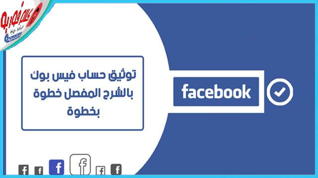 توثيق حساب فيس بوك بدون متابعين 2021