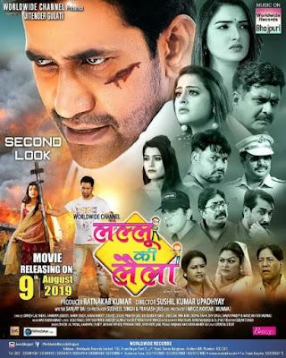 Lallu Ki Laila (Dinesh Lal Yadav) Bhojpuri Film 2019