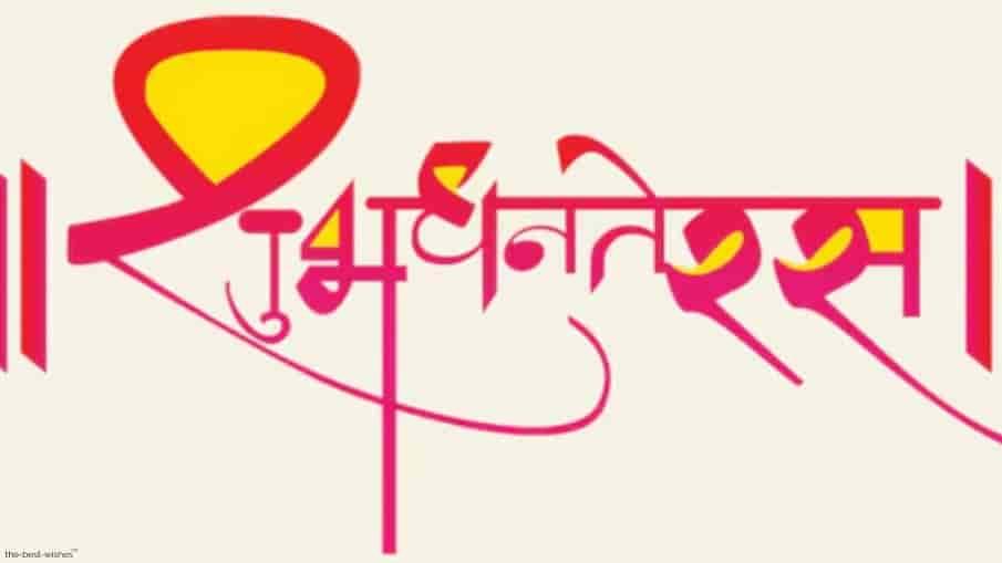 shubh dhanteras marathi image