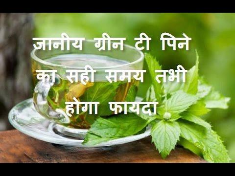 green tea healthy