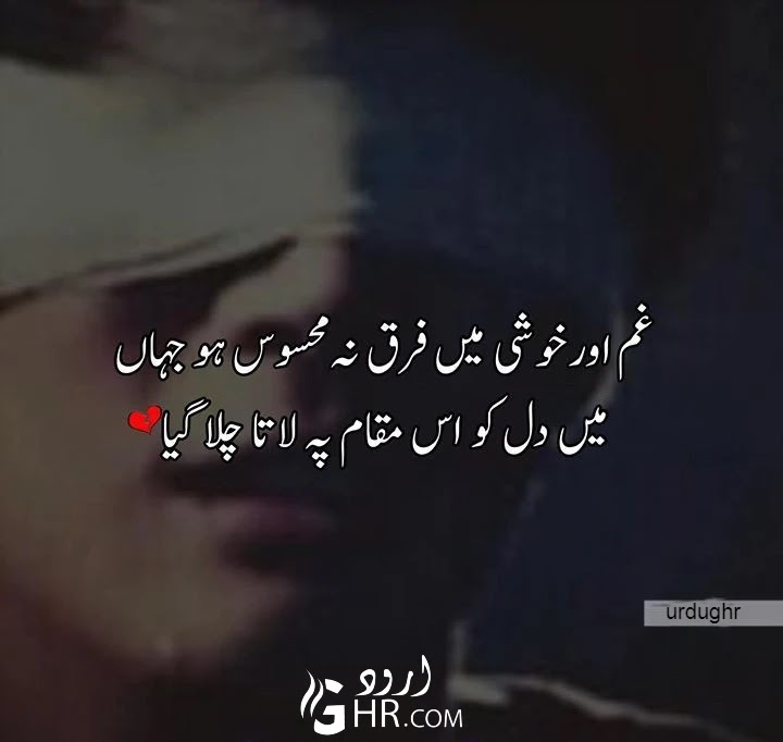 Sad Shayari in Urdu