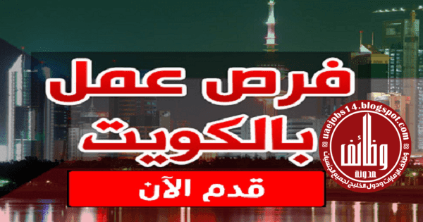 شركة-إعلامية-رائدة-الكويت