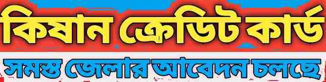 West Bengal Kisan Credit Card Form PDF