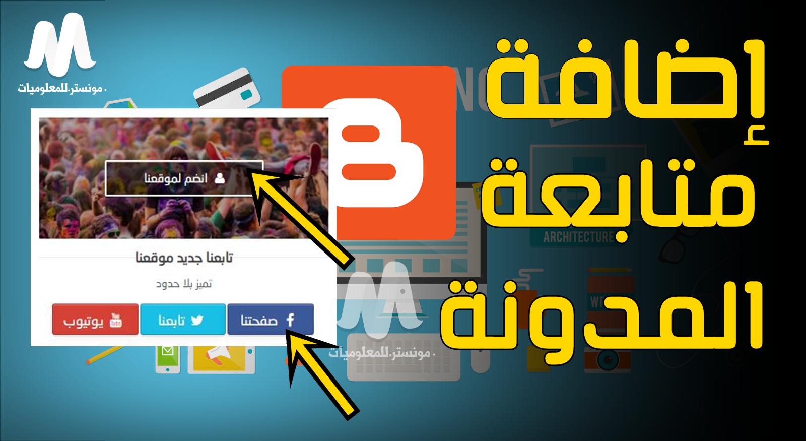 إضافة زر متابعة مدونة بلوجر وروابط السوشيل ميديا | إضافة مميزة لمدونات بلوجر
